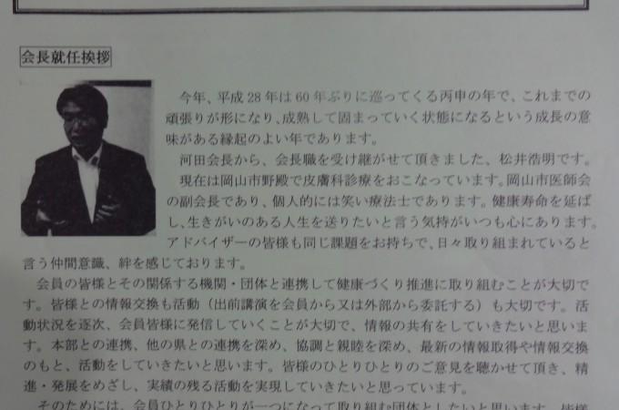 機関紙「悠 YOU おかやま」   松井浩明 新会長挨拶