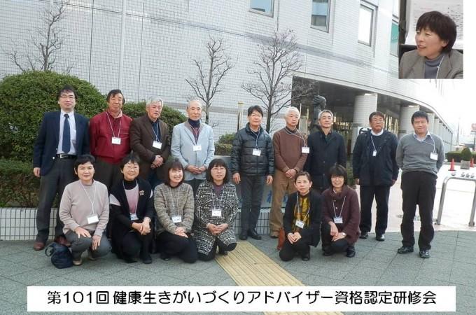 第101回静岡・資格認定研修会、認定者:15名 2014,3