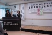 「健康づくり」を実演・講演する会員