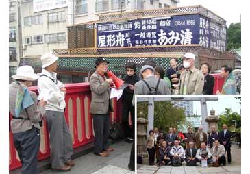 2008年全国大会オプションイベント企画 上野・浅草、落語ゆかり巡りと佃月島巡り(右下)
