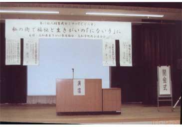 くじら塾(第十一回)会場