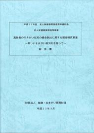 高齢者の生きがい就労の機会創出に関する調査研究事業 報告書