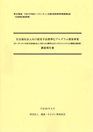 社会福祉法人向け経営手法標準化プログラム開発事業 報告書