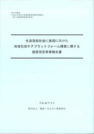 生涯現役社会の実現に向けた地域包括ケアプラットフォーム構築に関する  調査研究事業報告書