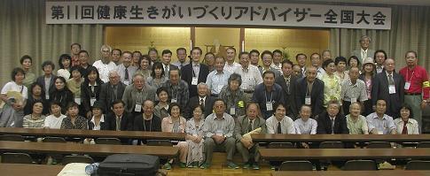 第11回全国大会in和歌山「高野山:生かせいのち」平成15年9月13日