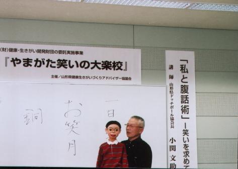 やまがた笑いの大楽校(2008.11.29)