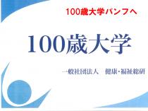100歳大学パンフ
