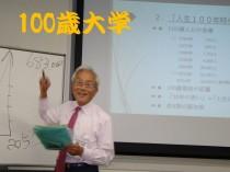 100歳大学リンク