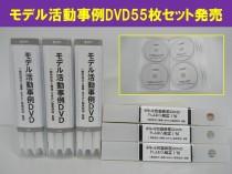 モデル活動事例DVD