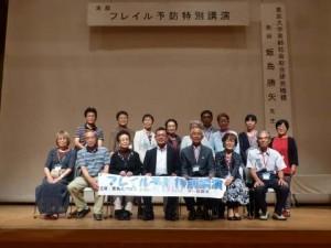 フレイル予防講演会20180816(飯島勝矢③)