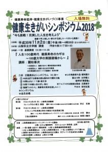 健康生きがいシンポジウム2018(山梨県)
