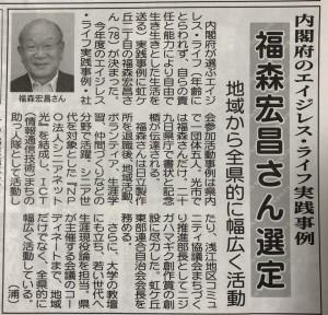 瀬戸内タイムス記事