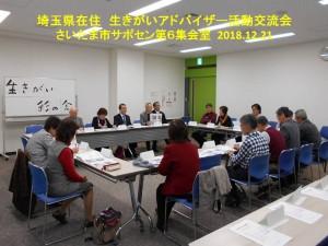 埼玉県在住 生きがいアドバイザー活動交流会20181221写真