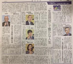 産経新聞3月27日100歳大学他