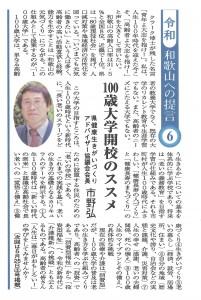 100歳大学のススメ(市野弘さん)
